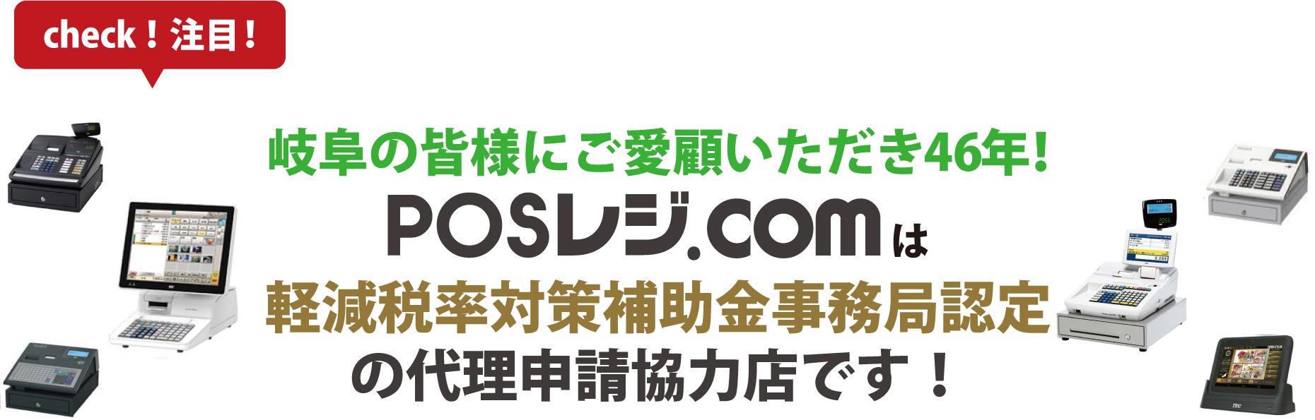 POSレジ.com【軽減税率補助金代理申請協力店】 レジスター、POSシステム販売、修理、サポート 岐阜