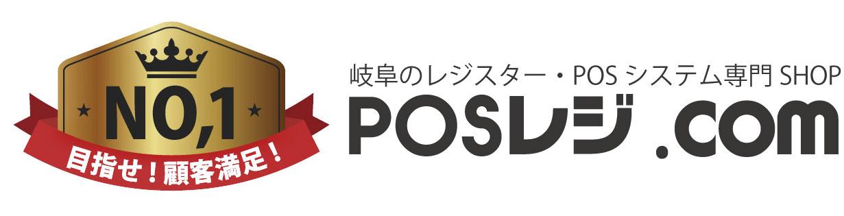 レジスター、POSシステム